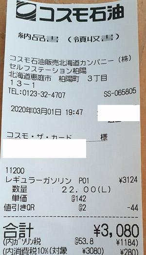 コスモ石油 セルフステーション柏陽 2020/3/1 のレシート