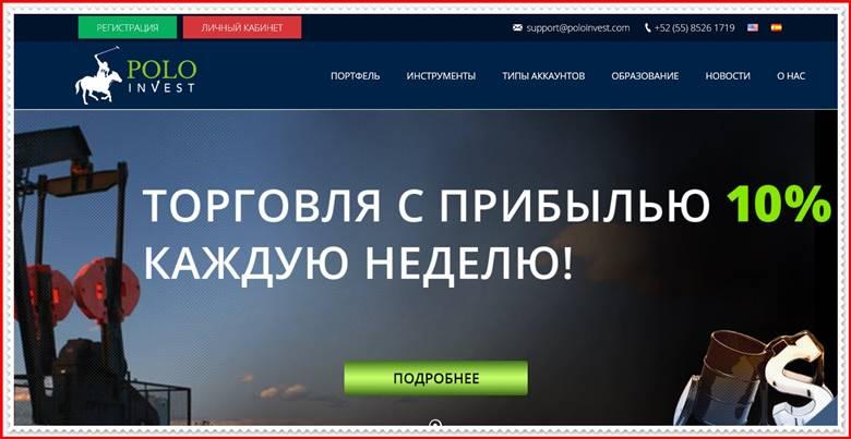 [ЛОХОТРОН] poloinvest.com – Отзывы, развод? Компания Poloinvest Limited мошенники!