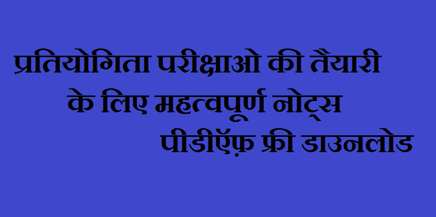 Current Gernal Knowledge Question in Hindi