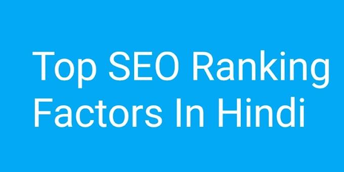Top SEO Ranking Factors 2020 Hindi Me