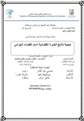 مذكرة ماستر: حجية نتائج الخبرة القضائية أمام القضاء الجزائي PDF