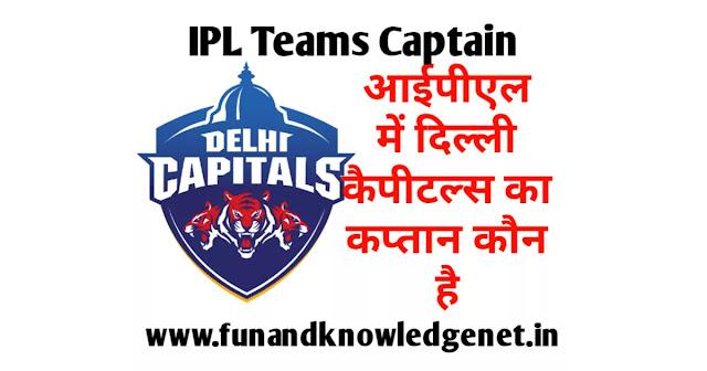 दिल्ली कैपिटल्स का कप्तान कौन है 2021 - Delhi Capitals 2021 Ka Captain Kaun Hai