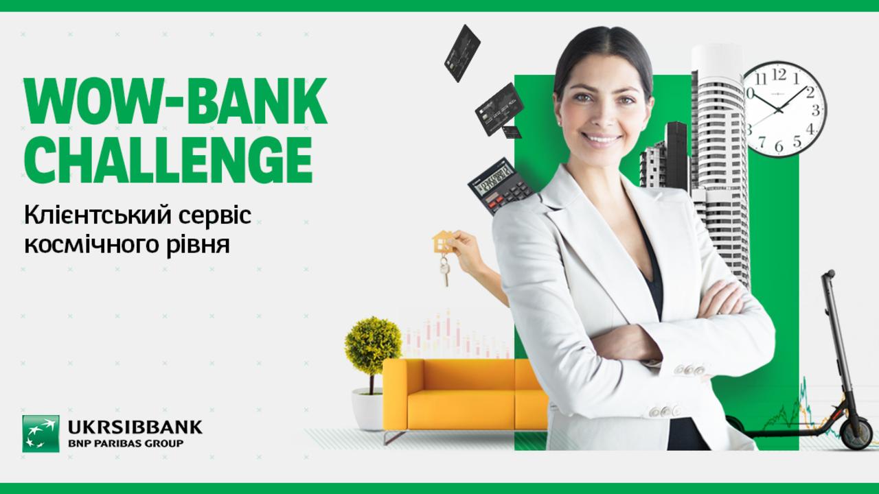 WOW-Bank Challenge: клієнтський сервіс космічного рівня
