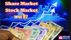 Share-Market-Stock-Market-Kya-Hai