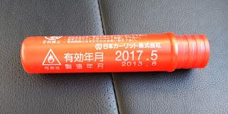 ムーヴに付いていた発煙筒 日本カーリット株式会社
