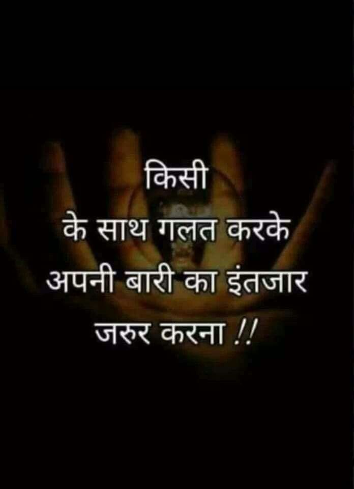 Best Good Thoughts In Hindi