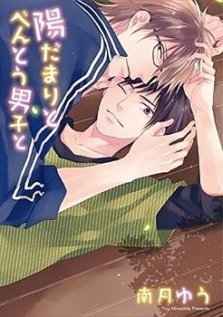 Under the Sunlight with Bentou Boy Manga