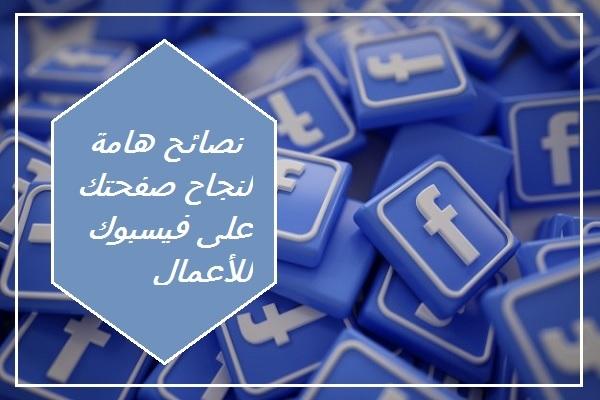 نصائح هامة لنجاح صفحتك على فيسبوك للأعمال