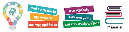 Το Δ.Σ. της Γ΄ΕΛΜΕ-Θ εκφράζει τα συλλυπητήρια του στην οικογένεια και στους συναδέλφους του 59χρονου λιμενεργάτη (ο οποίος είχε διατελέσει και Πρόεδρος του Σωματείου των Λιμενεργατών) που βρήκε τραγικό θάνατο νωρίς το πρωί του Σαββάτου 19 Ιουνίου στο εμπορικό λιμάνι της Θεσσαλονίκης κατά τη διάρκεια εκτέλεσης εργασιών.
