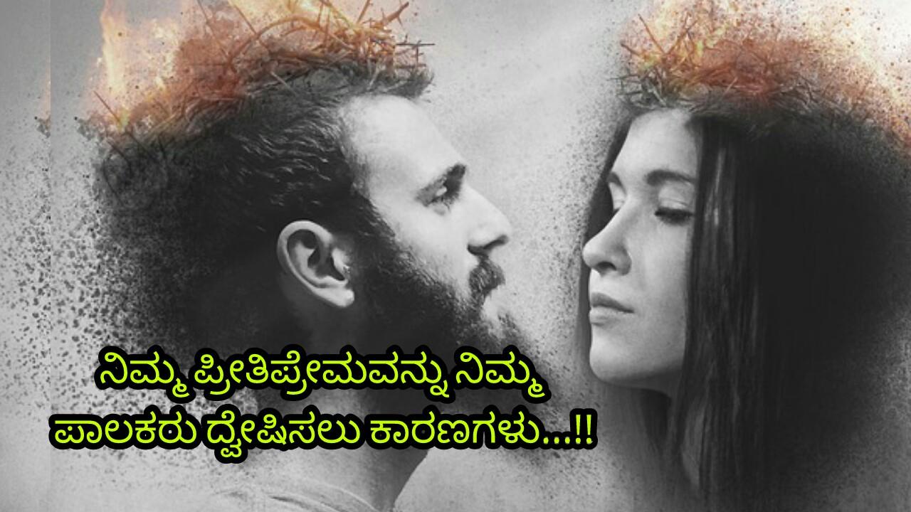 ನಿಮ್ಮ ಪ್ರೀತಿಪ್ರೇಮವನ್ನು ನಿಮ್ಮ ಪಾಲಕರು ದ್ವೇಷಿಸಲು ಕಾರಣಗಳು : Why your parents hate your love stories in Kannada