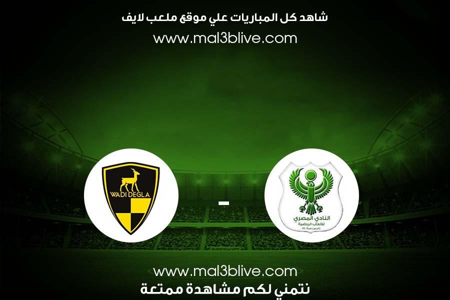 مشاهدة مباراة المصري البورسعيدي ووادي دجلة بث مباشر اليوم الموافق 2021/05/28 في الدوري المصري