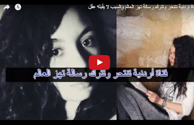 فتاة اردنية نتنحر وتترك رسالة تهز العالم والسبب لا يقبله عقل فيديو خطير جدا لا ننصحك بالمشاهدة