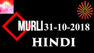 Brahma Kumaris Murli 31 October 2018 (HINDI)