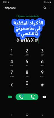 الأكواد المخفية في سامسونج جالاكسي samsung Galaxy Galaxy A10 , A20 . A30 . A40. A50 . A60 . A70. A80. A90 ،