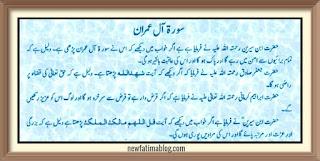 خواب میں سورۃ ال عمران پڑھنا .khwab mein surah al imran parhna, dreaming of surah imran,