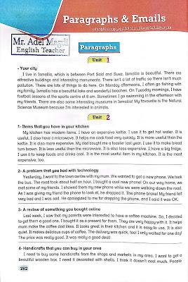 براجرافات لغة انجليزية للصف الثالث الاعدادي الترم الاول المنهج الجديد 2022 مستر عادل مجدى
