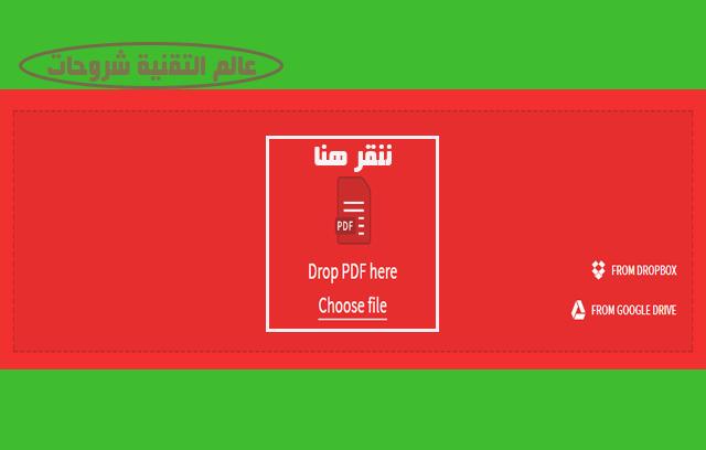 طريقة-ضغط-ملفات-PDF-تقليل-حجمها-بدون-استخدام-برامج-1