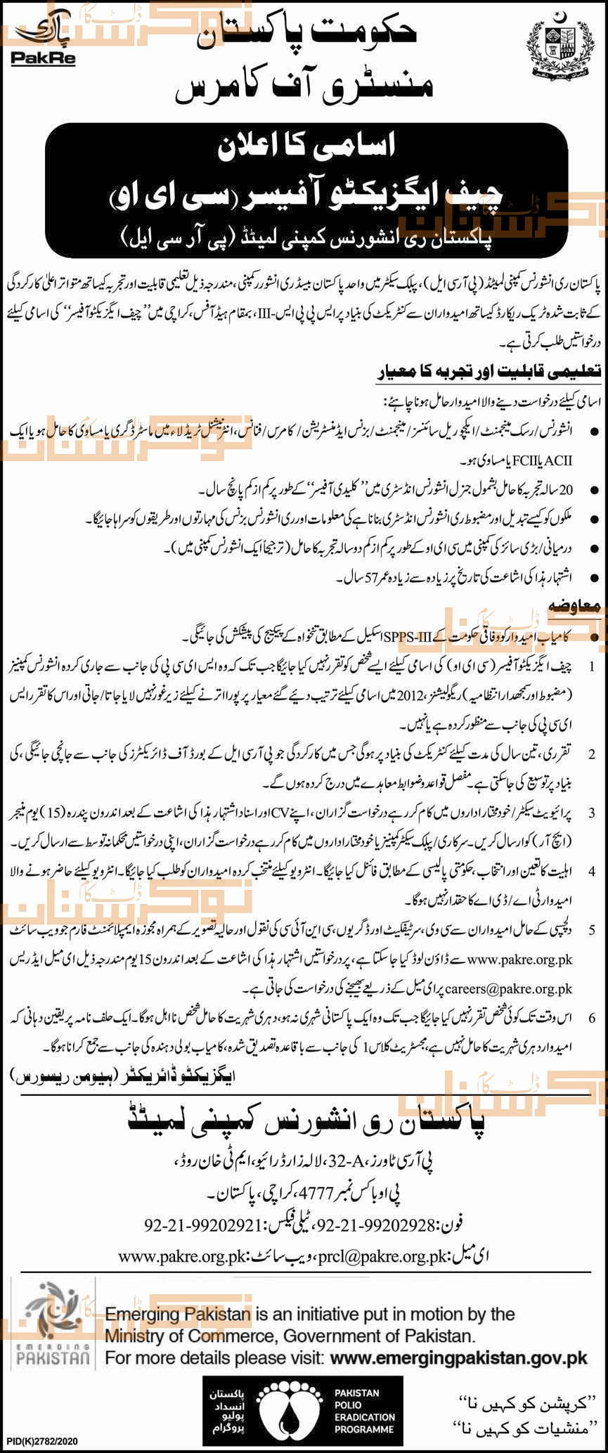 government,pakistan re-insurance company limited prcl govt. of pakistan,chief executive officer ceo,latest jobs,last date,requirements,application form,how to apply, jobs 2021,