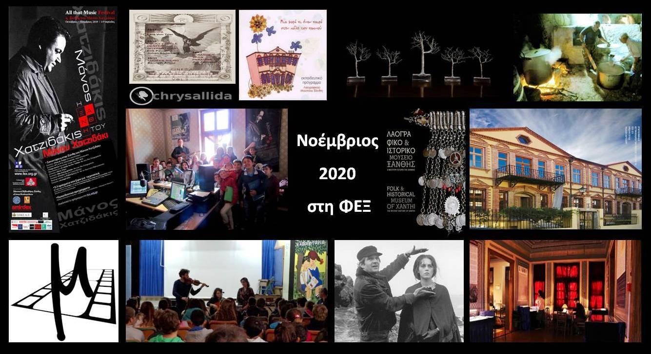 Νοέμβριος στη ΦΕΞ - Το πρόγραμμα των δράσεων