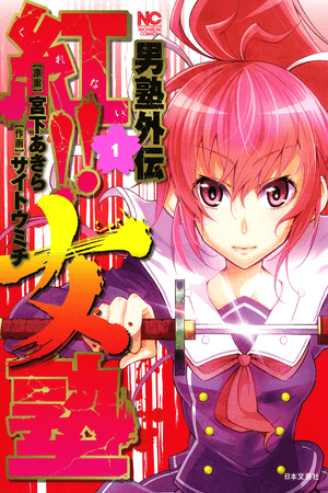 Otokojuku Side Story: Crimson!! Women's Private School
