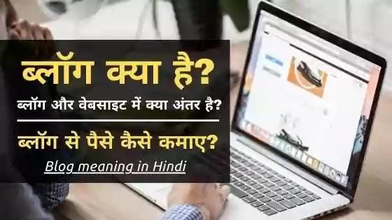 blog kya hai hindi mai