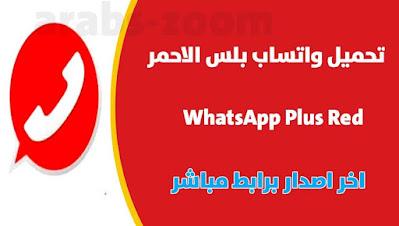 تحميل واتس اب بلس الاحمر WhatsApp Plus Red اخر تحديث برابط مباشر