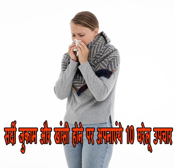 सर्दी जुकाम और खांसी होने पर अपनाएं ये 10 घरेलू उपचार