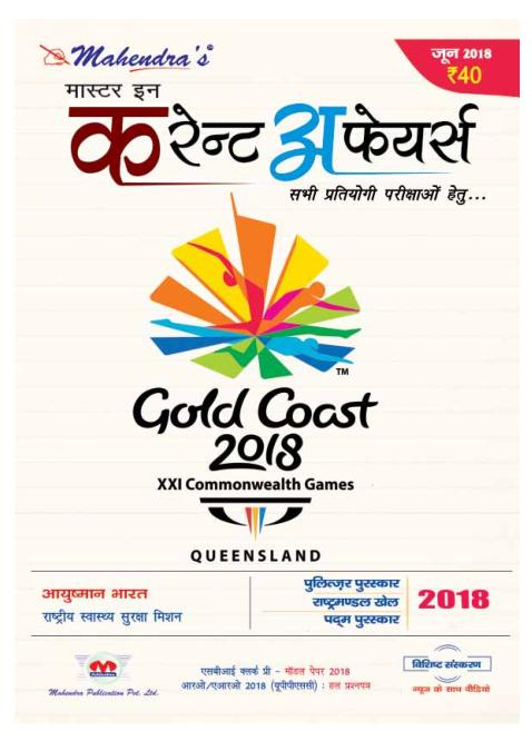 महेंद्रस जून 2018 करंट अफेयर्स पीडीऍफ़ बुक इन हिंदी  | Mahendra's June 2108 Current Affairs PDF Book In Hindi
