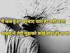 Dard Bhari Shayari in Hindi For Girlfriend Painful Dard Bhari Status Shayari