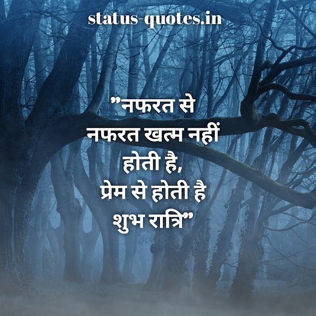 Good Night Images In Hindi For Whatsapp 2021   शुभ रात्रि