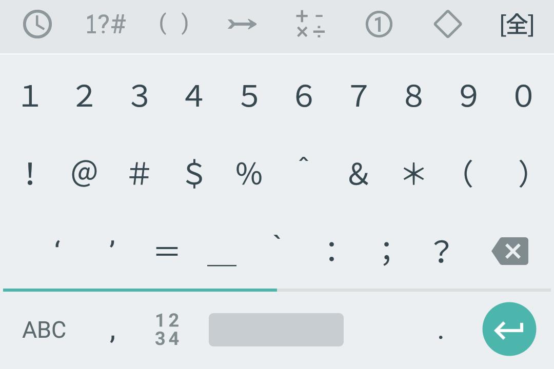 Google日本語入力の全角の数字の画面