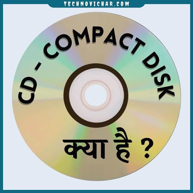Compact Disk kya hai aor kaise kam karta hai