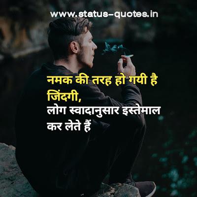 Sad Status In Hindi   Sad Quotes In Hindi   Sad Shayari In Hindiनमक की तरह हो गयी है जिंदगी, लोग स्वादानुसार इस्तेमाल कर लेते हैं