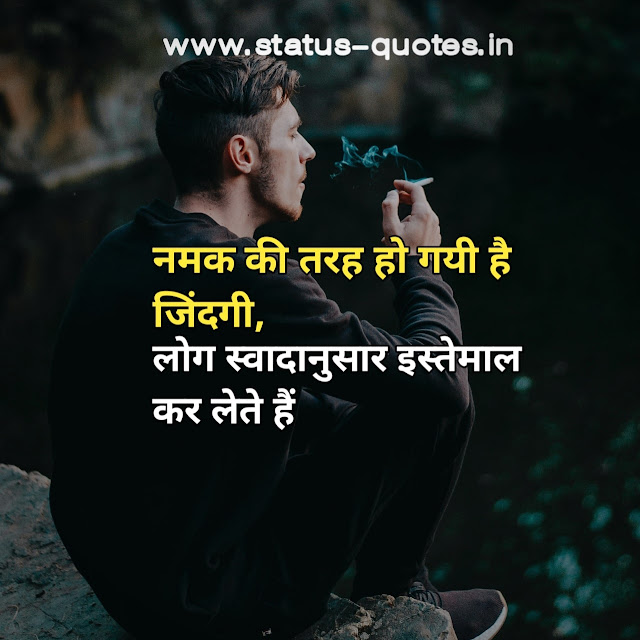 Sad Status In Hindi | Sad Quotes In Hindi | Sad Shayari In Hindiनमक की तरह हो गयी है जिंदगी, लोग स्वादानुसार इस्तेमाल कर लेते हैं