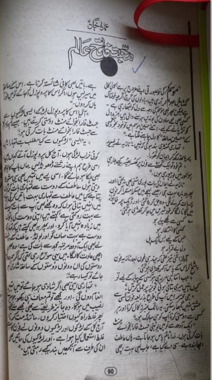 Mohabbat fateh e alam novel by Ammara Khan Online Reading