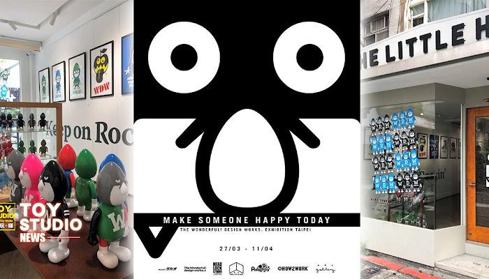 [潮生活] WDW台灣特展「Make Someone Happy Today」