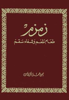 كتاب زمزم طعام طعم وشفاء سقم pdf