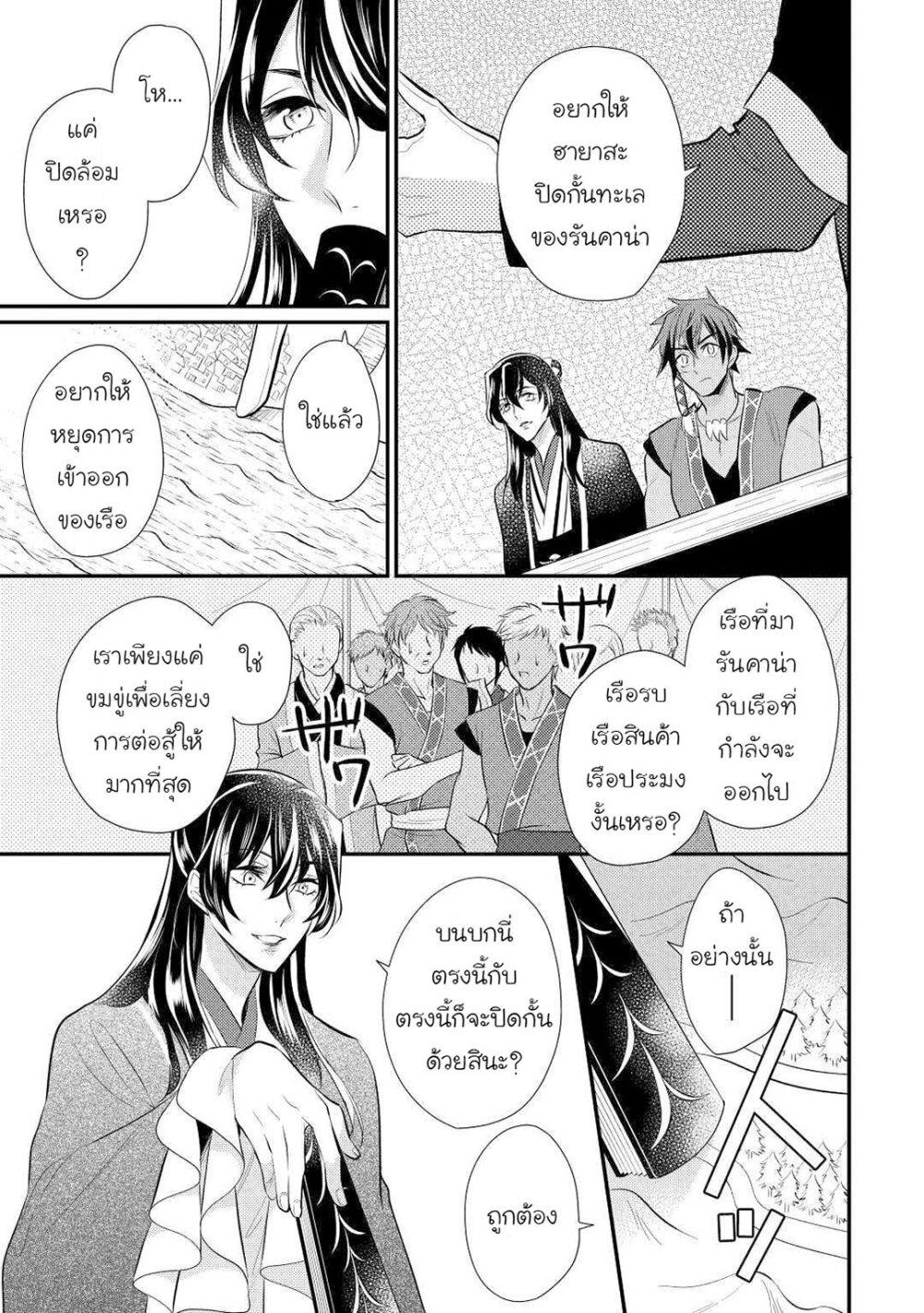 อ่านการ์ตูน Daites Ryou Koubouki ตอนที่ 25 หน้าที่ 7