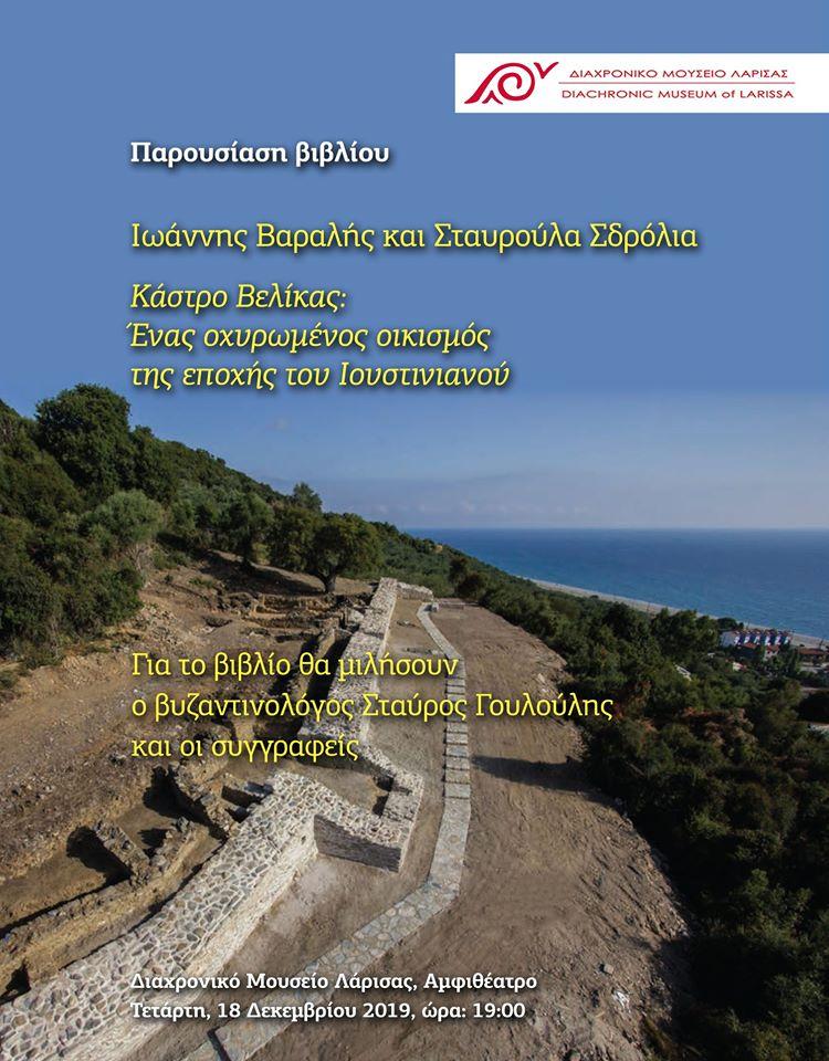 Παρουσίαση βιβλίου στο Διαχρονικό Μουσείο Λάρισας