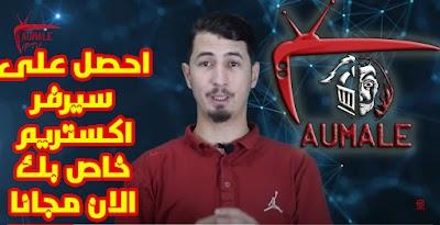 احصل على سيرفر iptv خاص بك مجانا الان على موقع ♥ AUMALE TV ♥