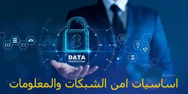 ما هي اهم اساسيات امن الشبكات والمعلومات network security