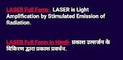 LASER का Full Form क्या है? LASER  क्या है?
