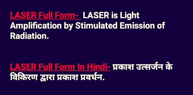 LASER Full Form-  LASER is Light Amplification by Stimulated Emission of Radiation.    LASER Full Form In Hindi- प्रकाश उत्सर्जन के विकिरण द्वारा प्रकाश प्रवर्धन.