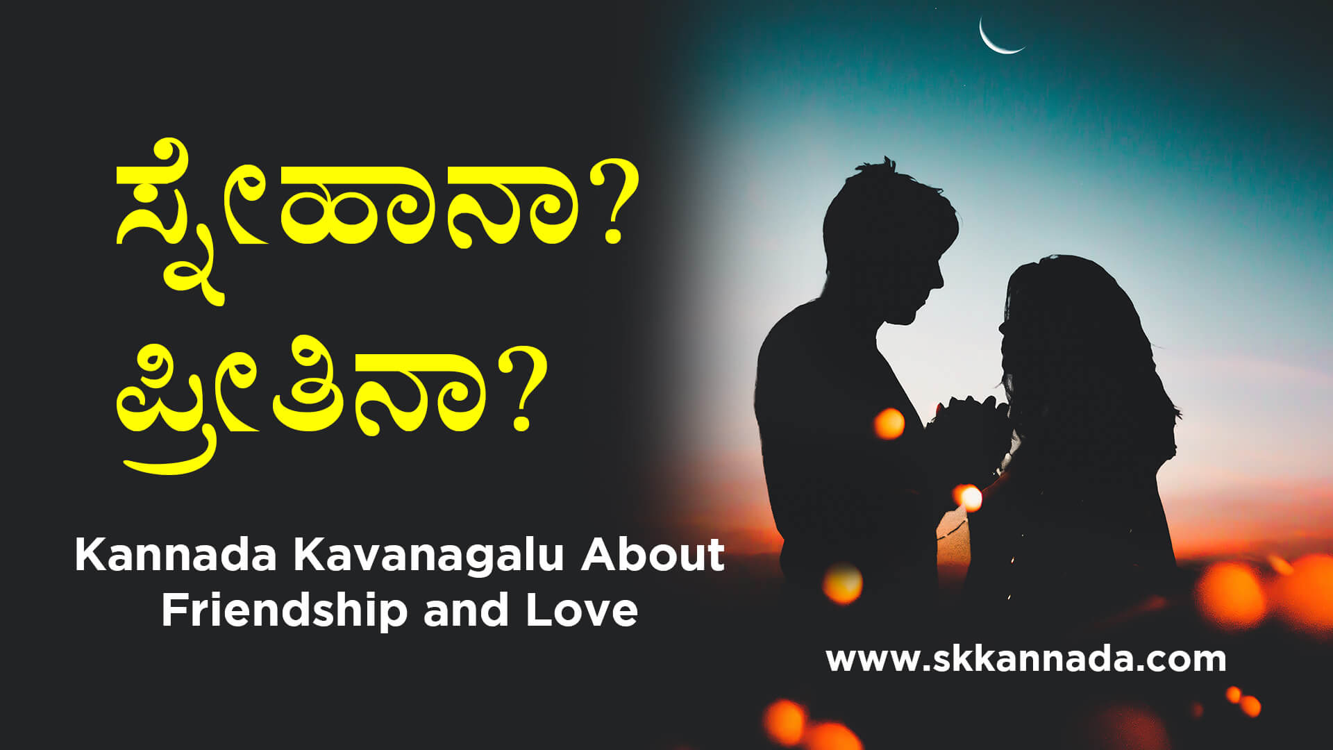 Friendship Love Kavanagalu in Kannada