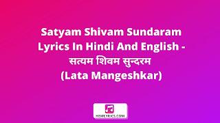 Satyam Shivam Sundaram Lyrics In Hindi And English - सत्यम शिवम सुन्दरम (Lata Mangeshkar)