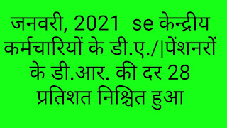 Expected DA for bankers from August 2020 IBA DA chart IBA DA Feb 2021 Bank DA chart Expected DA from Feb 2021 for Bank pensioners AIBEA DA Circular Feb 2021 Expected DA for Bank employees from Feb 2021 Expected DA for Bank employees from August 2020