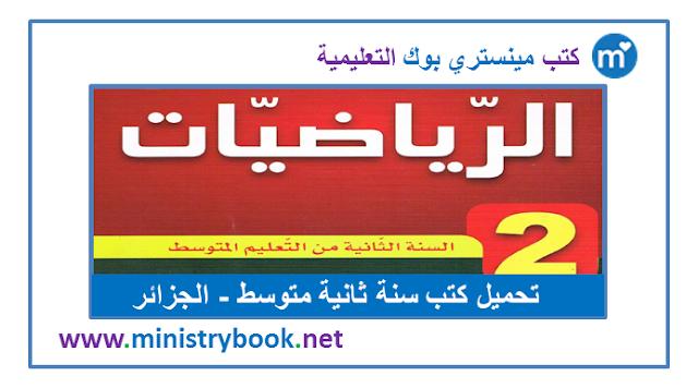 كتاب الرياضيات سنة ثانية متوسط 2020-2021-2022-2023-2024