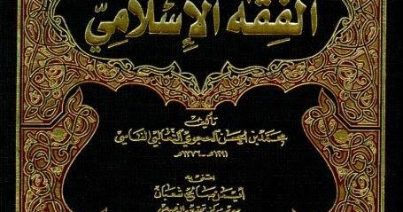 تحميل كتاب الفكر السامي للحجوي pdf
