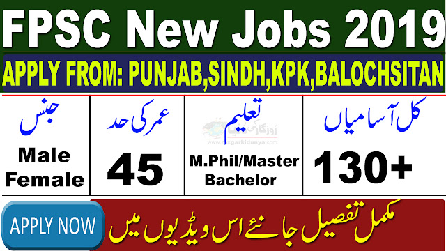 FPSC October 2019 Latest Apply Online