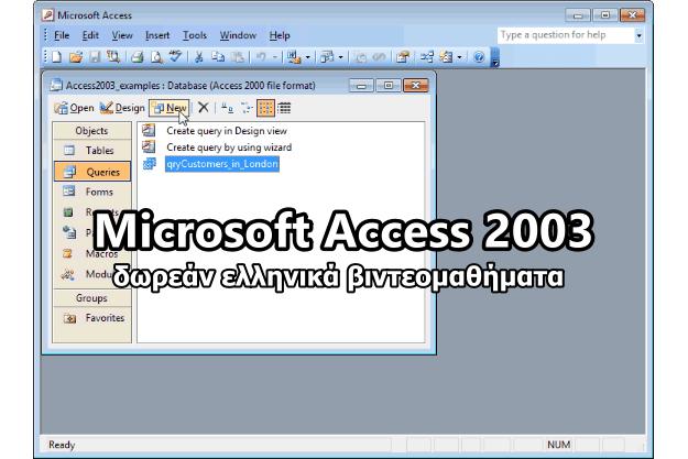 Microsoft Access 2003 - 61 δωρεάν βίντεο-μαθήματα στα ελληνικά